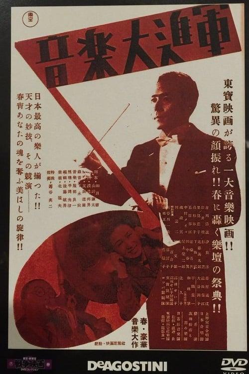 Ongaku dai-shingun