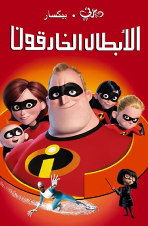 Image The Incredibles 2004