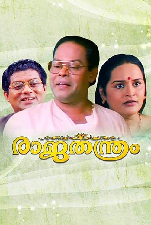 Rajathanthram