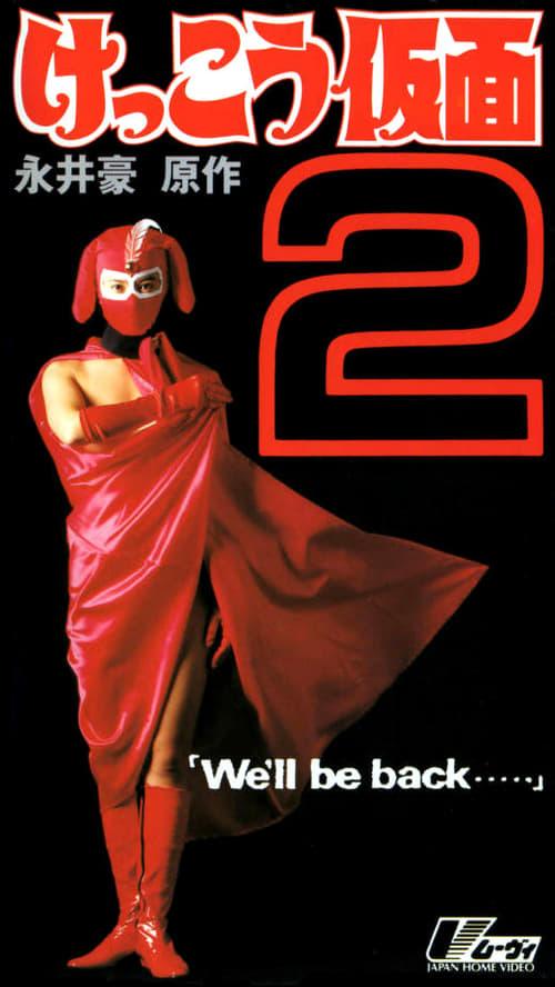 Kekko Kamen 2: We'll be back...