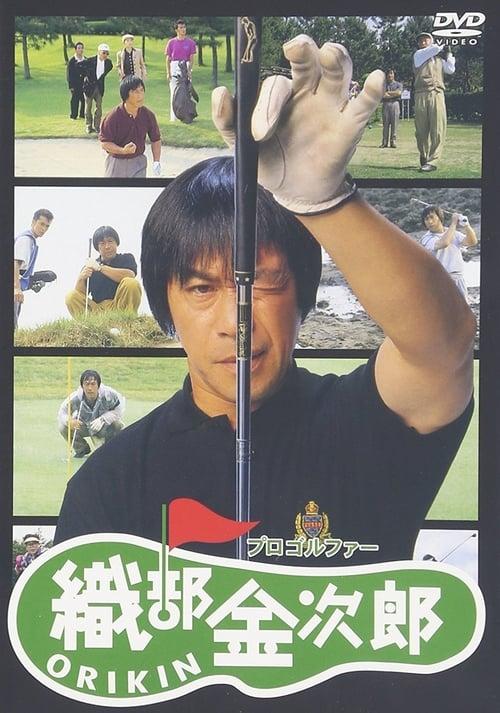 Pro Golfer Oribê Kinjirô