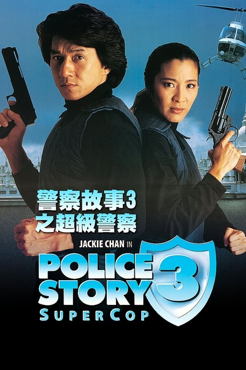 Image Police Story 3 Super Cop