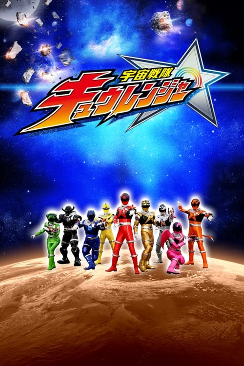 Super Sentai - The Man from the Desert Planet