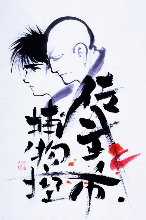 Sabu and Ichi's Detective Stories
