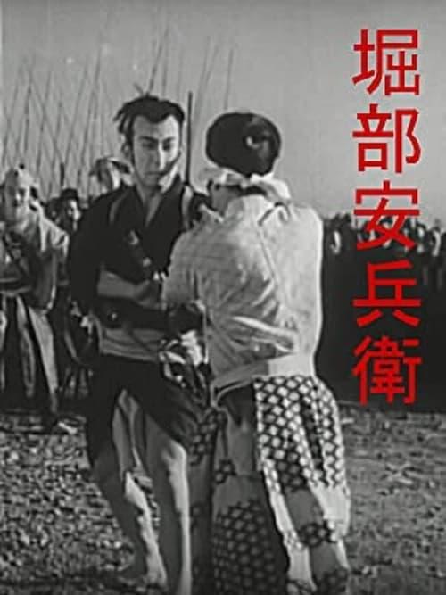 Yasubei Horibe