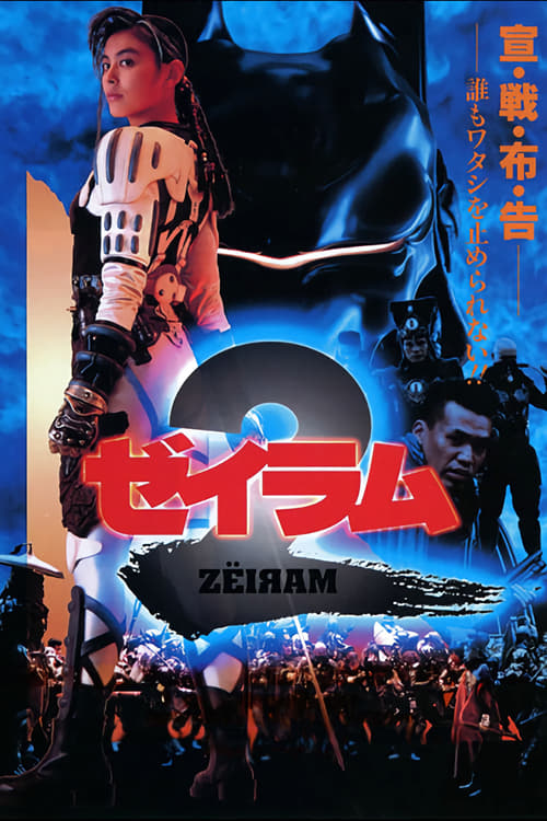 Largescale poster for Zeiramu 2