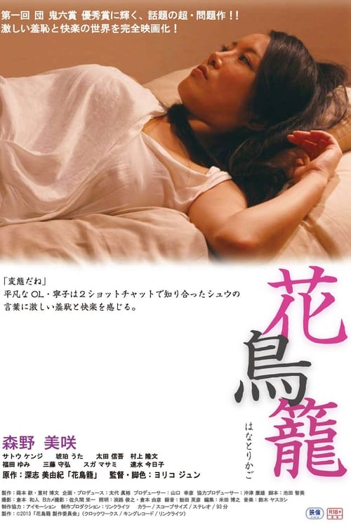Watch The Caged Flower Full Movie Download