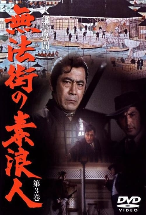Ronin in a Lawless Town