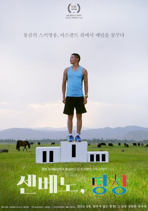 Senbeno, PyeongChang