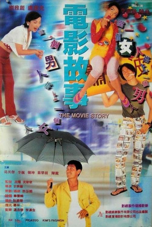 The Movie Story