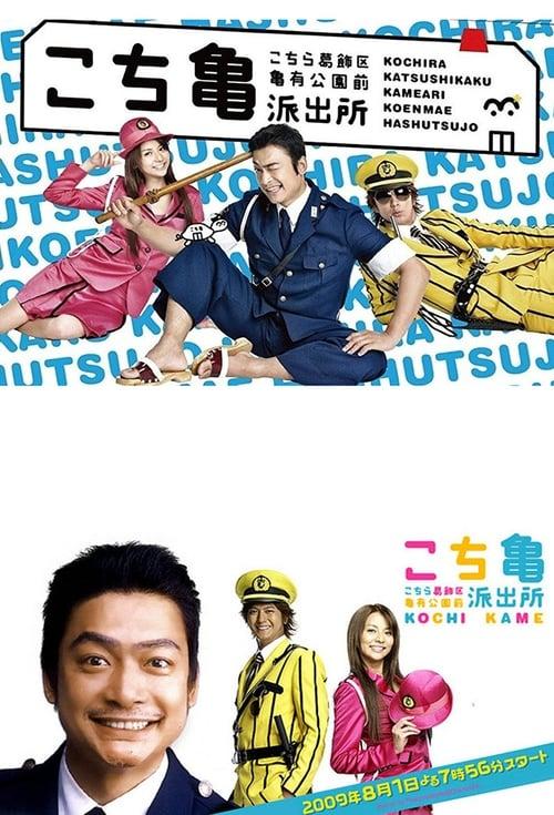 KochiKame: The TV Drama