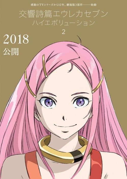 Anemone: Eureka Seven Hi-Evolution
