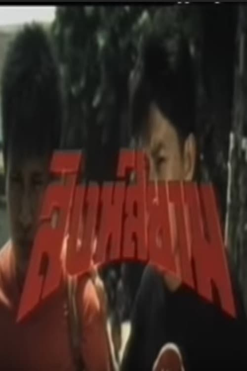Watch Siamese Lion Full Movie Download
