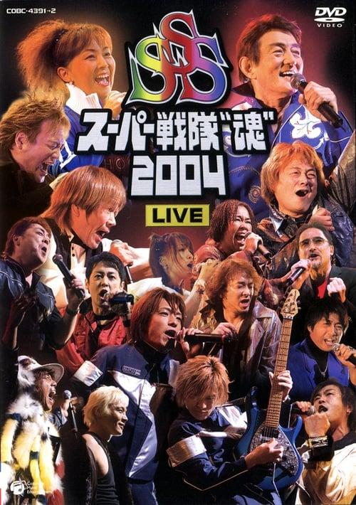 Super Sentai Spirits 2004 Live