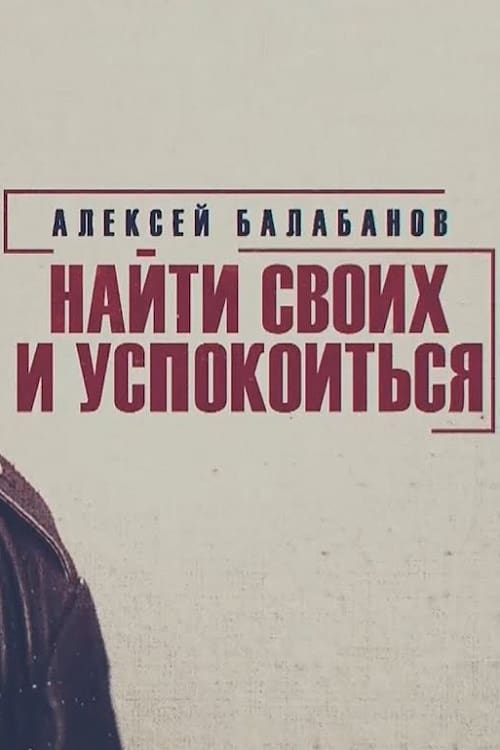 Alexey Balabanov. Find Your Own and Calm Down