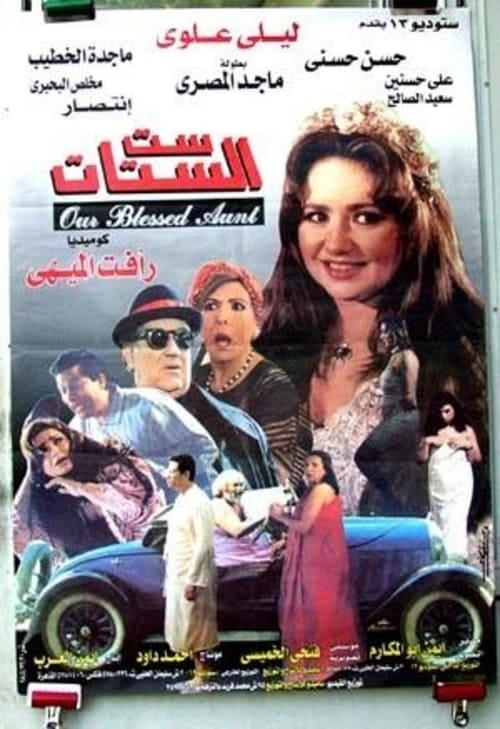 Watch Sit El Sitat Full Movie Download