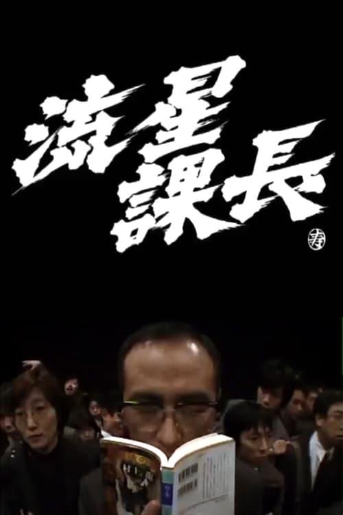 Ryusei-Kacho