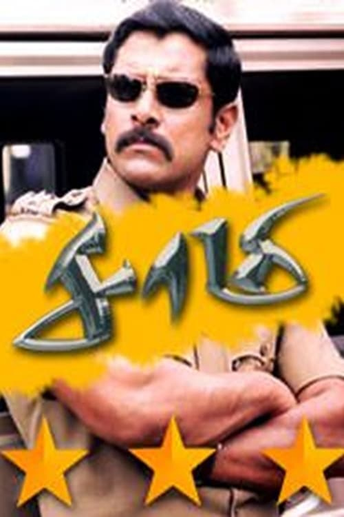 Largescale poster for Saamy