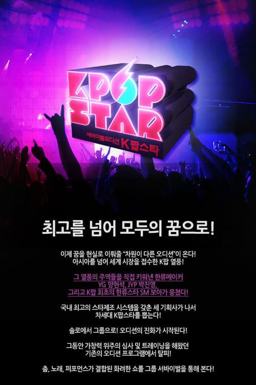 K-pop Star
