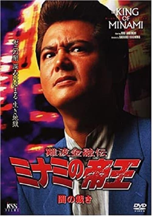 King Of Minami 19