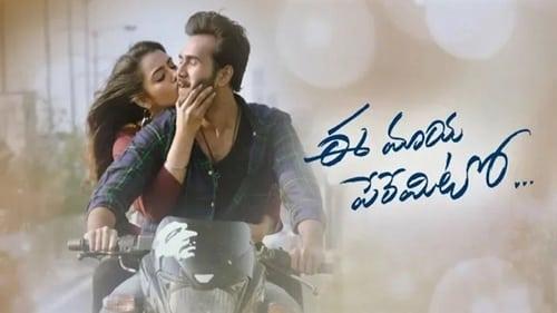 Ee Maaya Peremito Telugu Full Movie Download