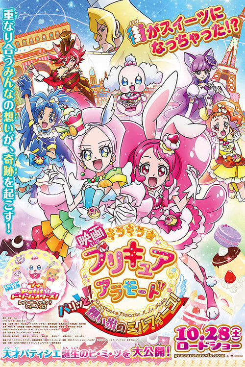 KiraKira☆PreCure à la Mode the Movie: Crisply! The Memory of Mille-feuille!