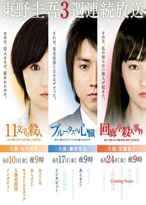 Keigo Higashino 3-week drama SP series