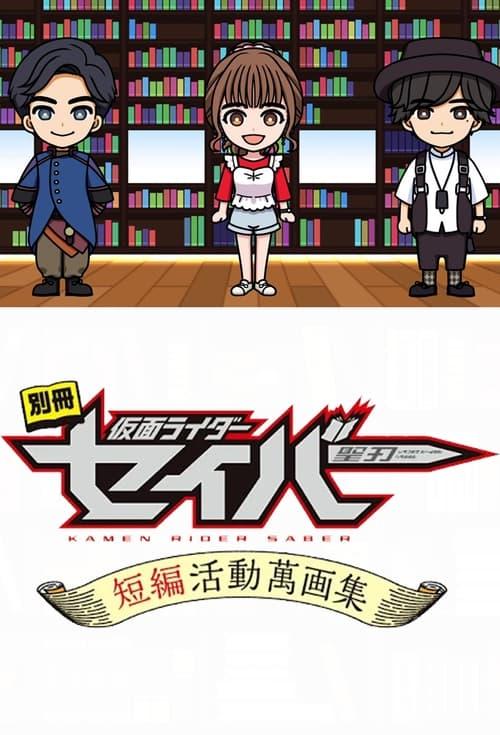 Kamen Rider Saber: A Collection of Short Activity Manga Stories