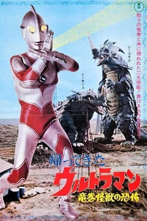Return of Ultraman: Terror of the Waterspout Monsters
