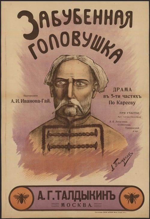 Zabubennaya golovushka
