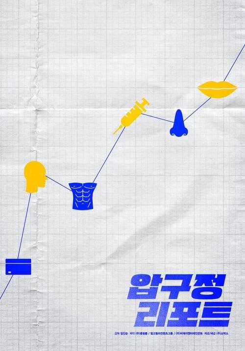 Apgujeong Report