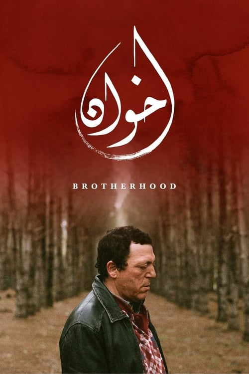 Image Brotherhood 2018 مدبلج