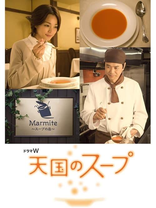Tengoku no Soup
