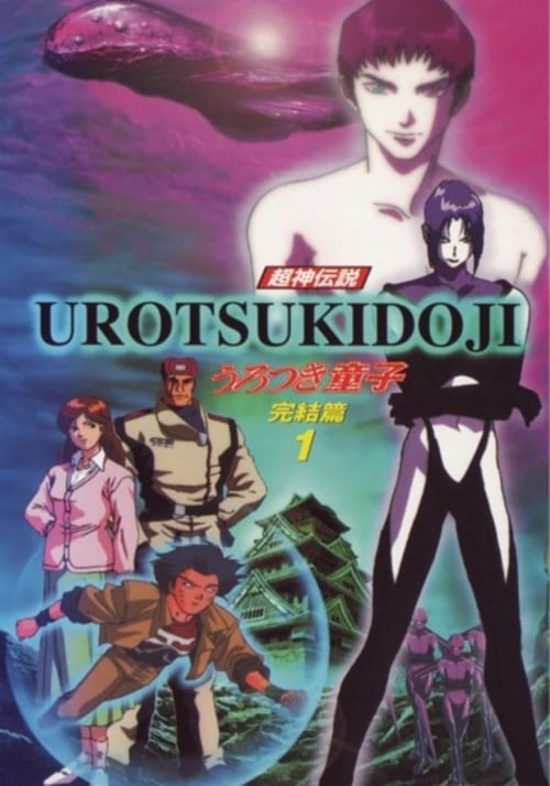 Urotsukidoji V: The Final Chapter