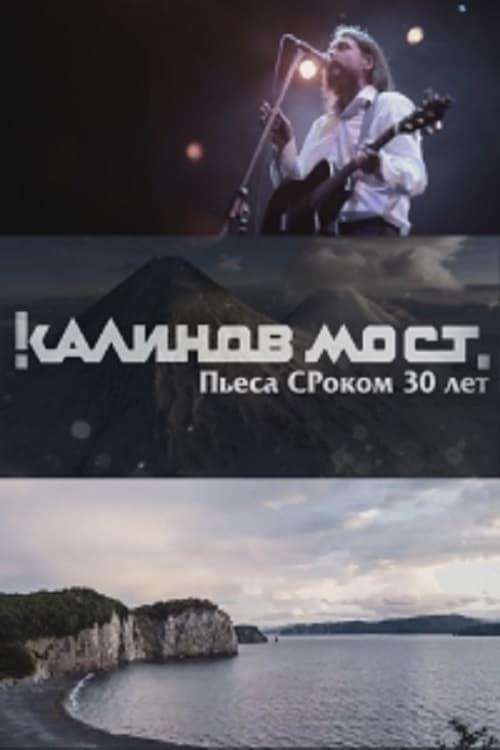 Калинов Мост - Пьеса СРоком 30 лет