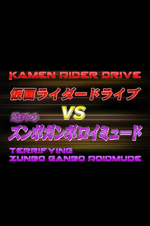 Kamen Rider Drive Vs. the Terrifying Zunbo Ganbo Roidmude