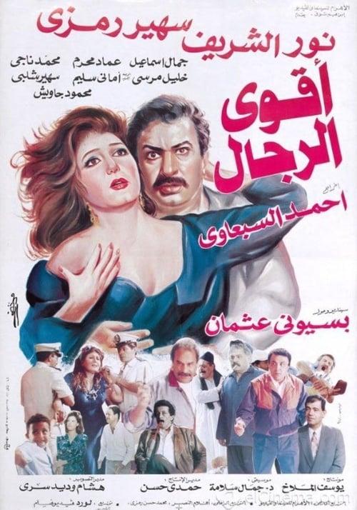 ©31-09-2019 Aqwa Al Rejal full movie streaming