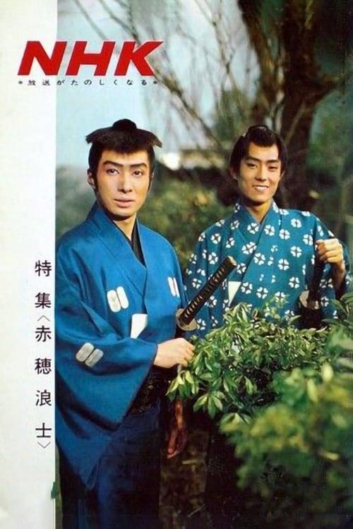 Akō Rōshi