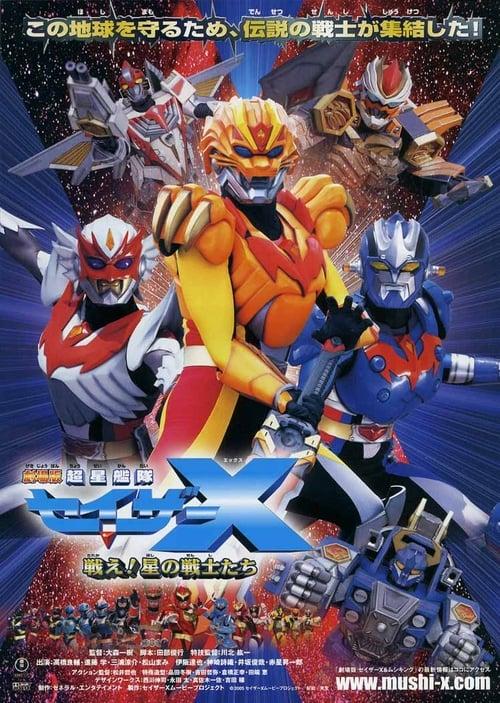 Super Star Fleet Sazer-X the Movie: Fight! Star Warriors