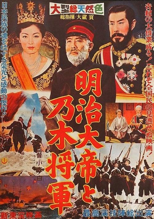 Emperor Meiji and General Nogi