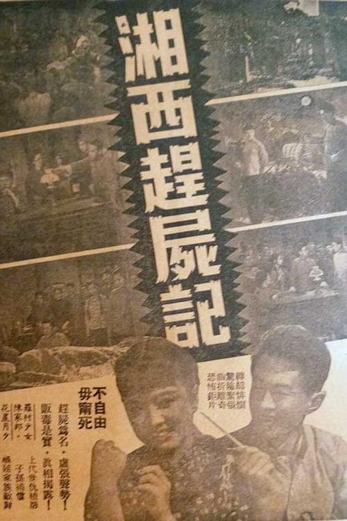 Corpse-Drivers of Xiangxi
