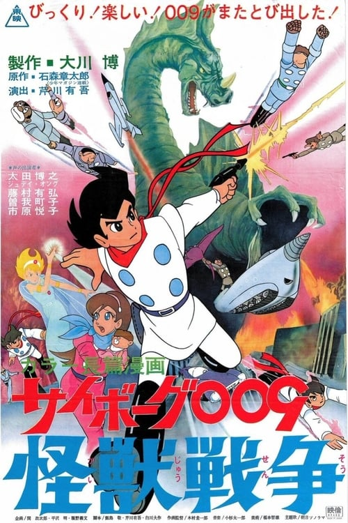 Cyborg 009 and the Monster Wars