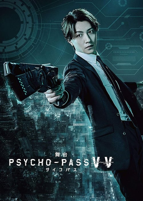 PSYCHO-PASS Virtue and Vice