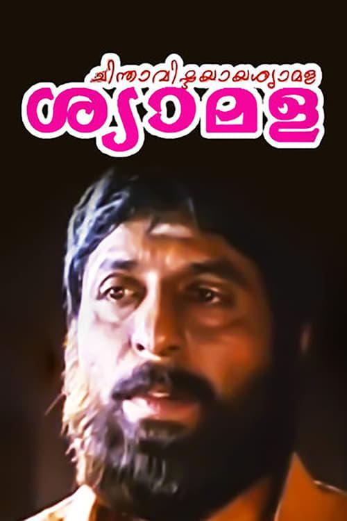 ©31-09-2019 Chinthavishtayaya Shyamala full movie streaming