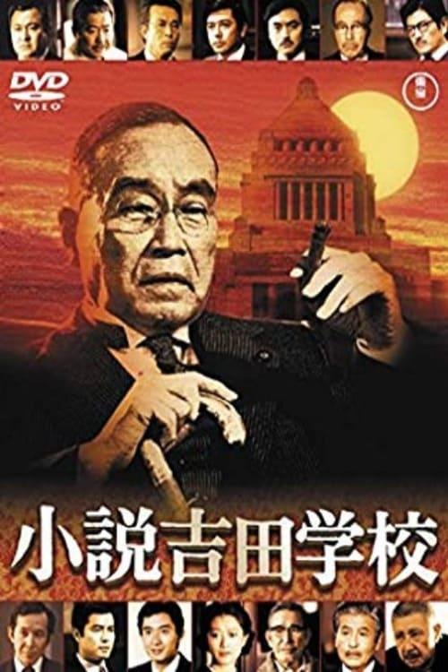 Shōsetsu Yoshida Gakkō