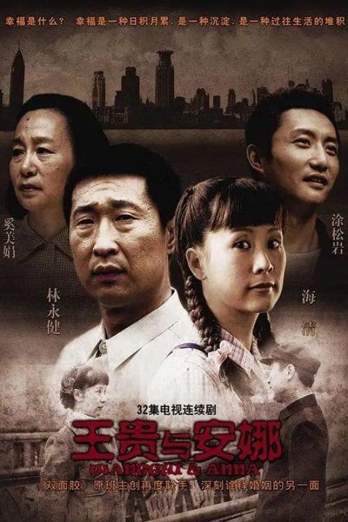 Wang Gui & Anna