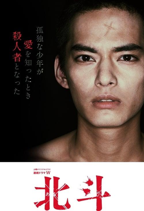 Hokuto: Some Murderer's Conversion