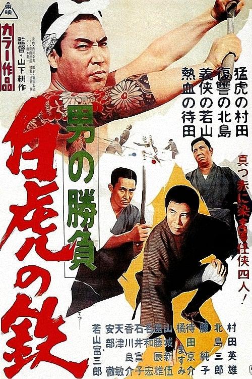 Showdown of Men 4: Tetsu, the White Tiger