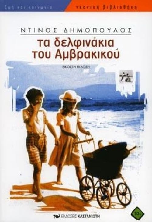 [15+ DVDRIP] Free Youtube Τα δελφινάκια του Αμβρακικού 1994 Movie Download