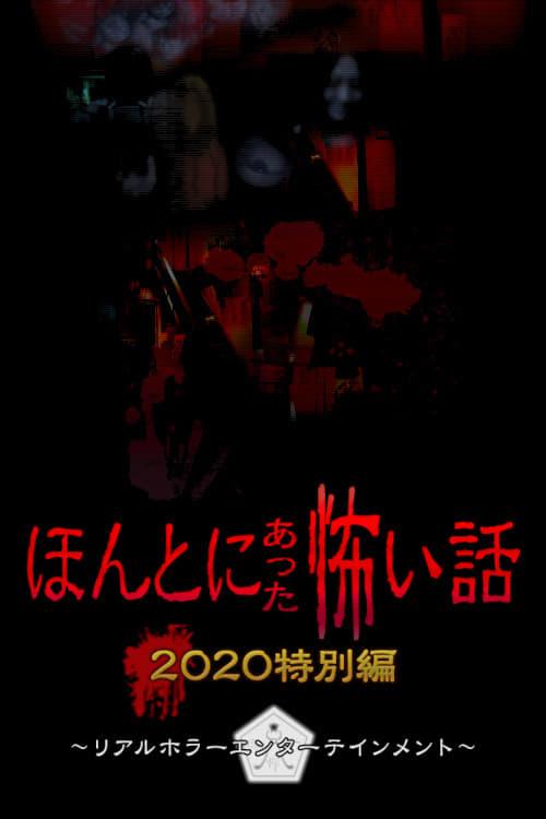 Honto ni Atta Kowai Hanashi 2020 Tokubetsuhen